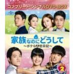 家族なのにどうして〜ボクらの恋日記〜 BOX2  〔DVD〕