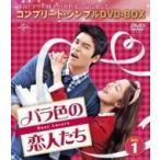バラ色の恋人たち BOX1  〔DVD〕