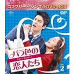 バラ色の恋人たち BOX2  〔DVD〕