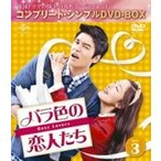 バラ色の恋人たち BOX3  〔DVD〕
