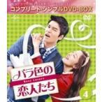 バラ色の恋人たち BOX4  〔DVD〕