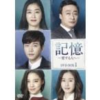 記憶〜愛する人へ〜 DVD-BOX1  〔DVD〕
