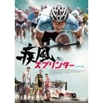 疾風スプリンター  〔DVD〕