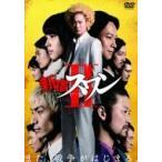 新宿スワンII  〔DVD〕