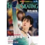 ワールド・フィギュアスケート 78 / ワールド・フィギュアスケート編集部  〔本〕