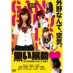 黒い暴動□  〔DVD〕