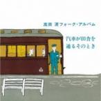 高田渡 タカダワタル / 汽車が田舎を通るそのとき +6  〔Hi Quality CD〕