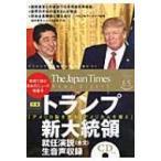 トランプ新大統領 就任演説 生音声CDつき Japan Times News Digest Vol..65 / ジャパンタイムズ  〔本〕
