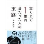 宝くじで1億円当たった人の末路 / 鈴木信行  〔本〕