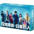 視覚探偵 日暮旅人 Blu-ray BOX(Blu-ray)