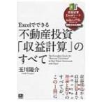 Excelでできる不動産投資「収益計算」のすべて / 玉川陽介  〔本〕