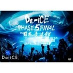 Da-iCE / Da-iCE HALL TOUR 2016 -PHASE 5- FINAL in 日本武道館 (DVD)  〔DVD〕