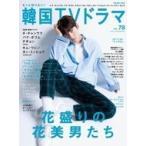 もっと知りたい!韓国TVドラマ Vol.78 メディアボーイムック / 雑誌  〔ムック〕