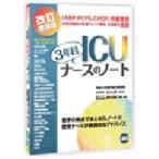 改訂増強版 ICU3年目ナースのノート / 道又元裕  〔本〕