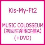 Kis-My-Ft2 キスマイフットツー / MUSIC COLOSSEUM 【初回生産限定盤A】(+DVD)  〔CD〕