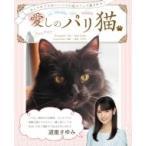 愛しのパリ猫 - おしゃれでかわいいパリの猫カフェで癒される! - / 道重さゆみ  〔本〕