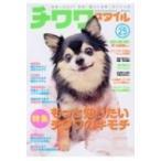 Yahoo!ローチケHMV Yahoo!ショッピング店チワワスタイル Vol.25 タツミムック / 雑誌  〔ムック〕