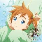 ラジオ CD / 亜人ちゃんはラジオで語りたい〜でみらじ〜 Vol.2 (+cd-rom) 国内盤 〔CD〕
