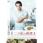 二ツ星の料理人  〔DVD〕