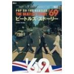 ビートルズ・ストーリー Vol.8 '69 CDジャーナルムック / 藤本国彦  〔ムック〕