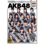 AKB48総選挙公式ガイドブック2017  講談社 MOOK