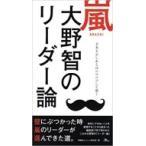嵐大野智のリーダー論 / 鉄人社  〔本〕