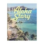 SUPER GUIDE  Aloha Story    光文社 STORY編集部
