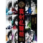 ミュージカル『刀剣乱舞』 〜真剣乱舞祭 2016〜  〔DVD〕