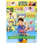 NHK 「おかあさんといっしょ」メモリアルPlus(プラス)〜あしたもきっとだいせいこう〜  〔DVD〕