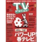 TV Station (テレビステーション) 関東版 2017年 4月 15日号 / TV Station 関東版編集部  〔雑誌〕