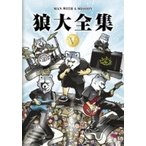 MAN WITH A MISSION マンウィズアミッション / 狼大全集 V 【初回生産限定盤】(DVD)  〔DVD〕