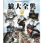 MAN WITH A MISSION マンウィズアミッション / 狼大全集 V (Blu-ray)  〔BLU-RAY DISC〕