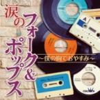 オムニバス(コンピレーション) / 涙のフォーク & ポップス 〜僕の胸でおやすみ〜  〔CD〕