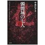髑髏城の七人 花 (K.Nakashima Selection Vol.25) / 中島かずき  〔本〕