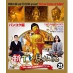 新TV見仏記23 日タイ修好130周年記念スペシャル バンコク編  〔BLU-RAY DISC〕