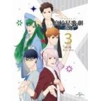 『スタミュ(第2期)』 第3巻【初回限定版】  〔DVD〕