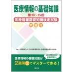 医療情報の基礎知識 第10〜15回医療情報基礎知識検定試験問題付 / 一般社団法人日本医療情報学会医療情報技