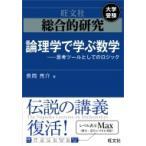 総合的研究論理学で学ぶ数学 --思考ツールとしてのロジック / 長岡亮介 (数学者)  〔全集・双書〕