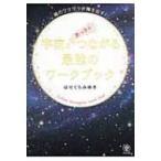 宇宙とあっさりつながる最強のワークブック 誘導瞑想CD付き / はせくらみゆき  〔本〕