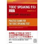 TOEIC R  SPEAKING テスト問題集