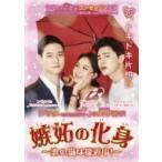 嫉妬の化身〜恋の嵐は接近中!〜 DVD-BOX1  〔DVD〕