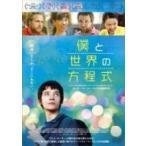 僕と世界の方程式  〔DVD〕