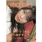 B.L.T.VOICE GIRLS Vol.30 東京ニュースMOOK / B.L.T.編集部 (東京ニュース通信社)  〔ムック〕