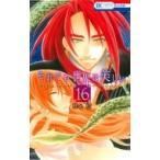 それでも世界は美しい 16 花とゆめコミックス / 椎名橙  〔コミック〕