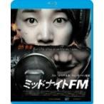 ミッドナイトFM  〔BLU-RAY DISC〕