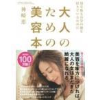 Yahoo!ローチケHMV Yahoo!ショッピング店大人のための美容本 10年後も自分の顔を好きでいるために / 神崎恵  〔本〕