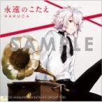 HARUCA / 永遠のこたえ (+DVD)  〔CD Maxi〕