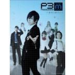 舞台『PERSONA3 the Weird Masquerade〜碧空の彼方ヘ〜』  〔DVD〕