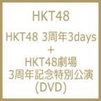 HKT48 / HKT48 3周年3days + HKT48劇場 3周年記念特別