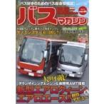 バスマガジンvol.83 バスマガジンMOOK / ベストカー  〔ムック〕